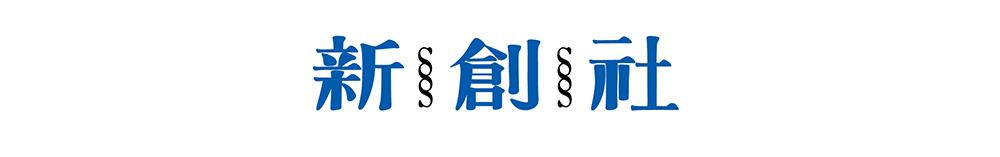株式会社新創社